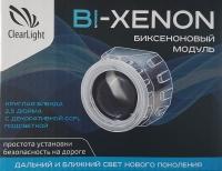 """Биксеноновые линзы 2,5"""" ClearLight с габаритом """"ангельский глаз"""" (пара)"""