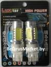 Cветодиод Luxtar безцокольный T20 COB двухконтактный