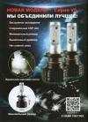 Светодиодные лампы LED Н8 / H9 / H11 Runoauto V5 CSP (пара)